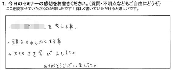 新井一セミナー