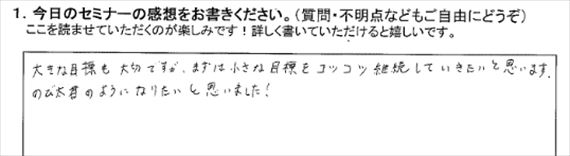 新井一セミナー起業