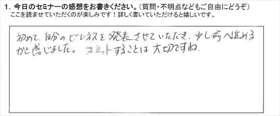 新井一セミナーアンケート