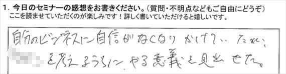 新井一セミナー評判