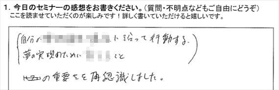 新井一評判