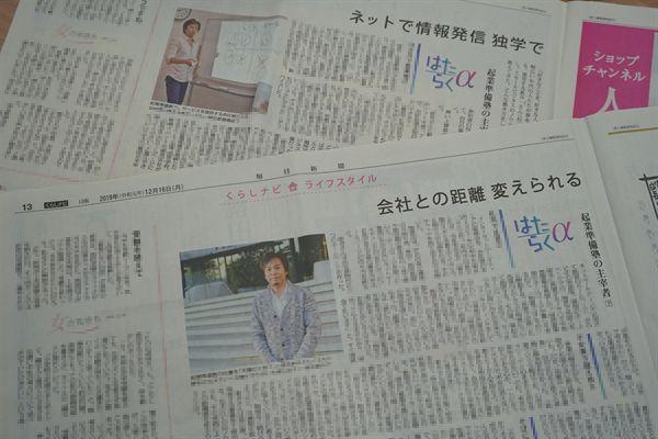毎日新聞 くらしなび ライフスタイル